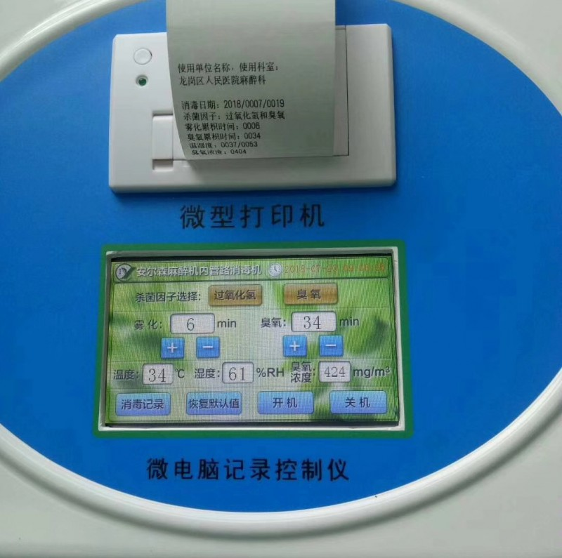 祝贺深圳市龙岗区人民医院安装安尔森牌麻醉机回路消毒机