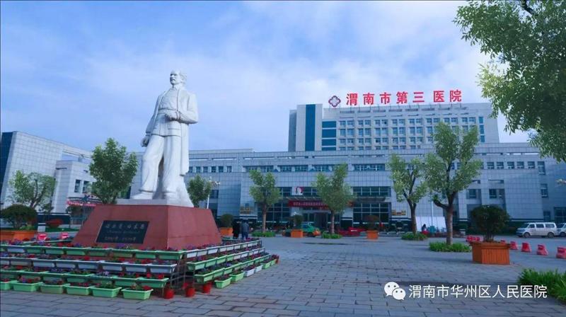 渭南市华州区人民医院.jpg