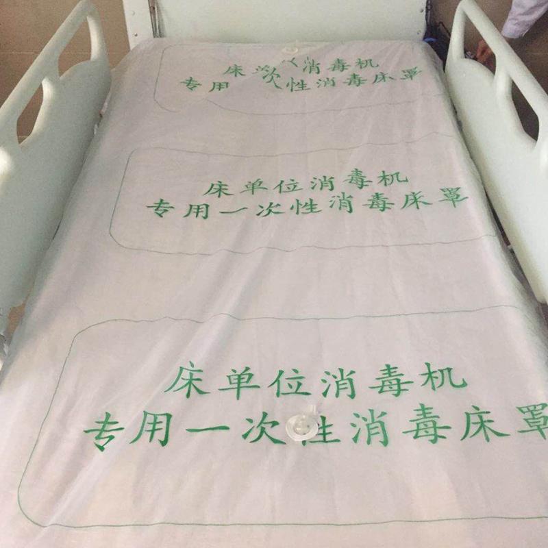 床单位消毒机消毒床罩.jpg